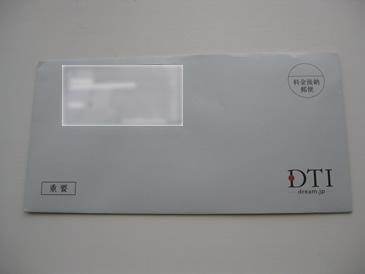 DTIsimカード返送