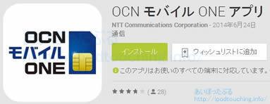 ocn_one_app