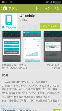 umobiled_app1