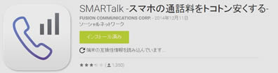 SMARTalkアプリ・アンドロイドのアイコン