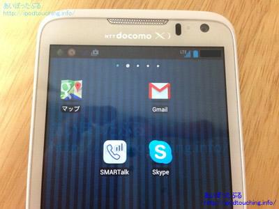 IP-Phone SMARTアプリアイコン