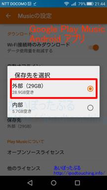 GooglePlayMusicアプリで保存先SDカードへ変更設定