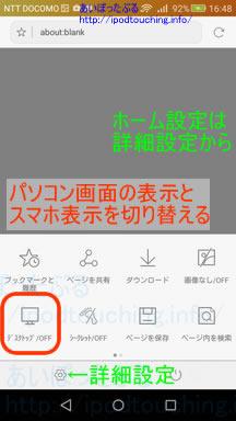 P8 liteブラウザでスマホ表示切替と詳細設定
