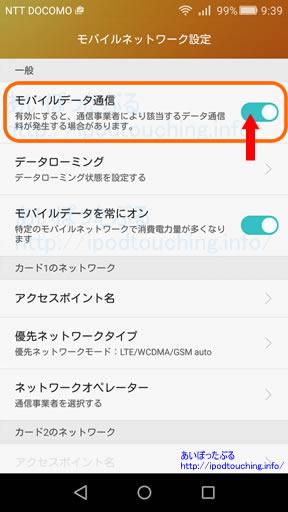 モバイルデータ通信の設定 Android 5