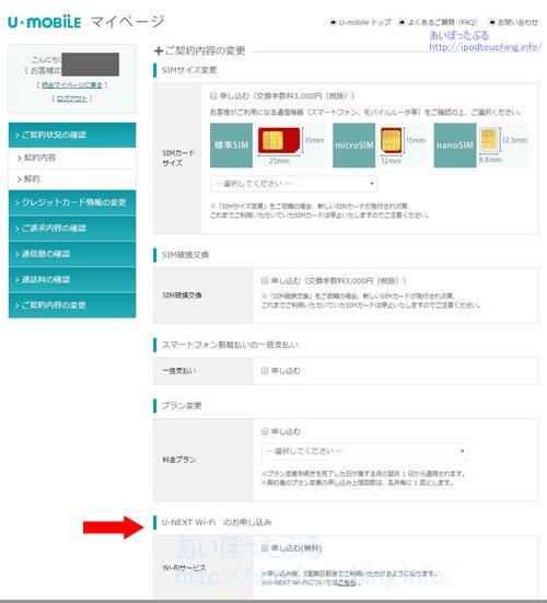 u-mobileマイページからU-NEXT WiFi オプション