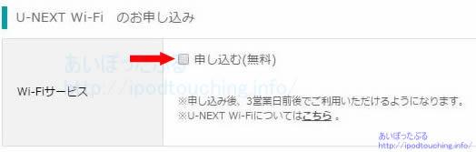 u-mobileマイページからU-NEXT WiFiを申し込む