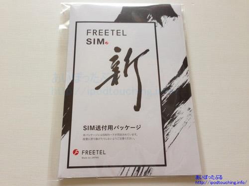 FREETEL新規契約