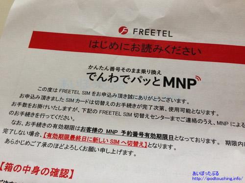 でんわでパッとMNP、FREETEL開通連絡