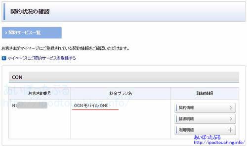 OCNモバイルONE契約状況の確認