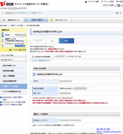 OCNモバイルONE MNP予約番号のお申込み完了画面