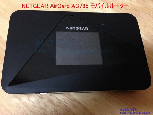 モバイルルーターNETGEAR AirCard AC785外観