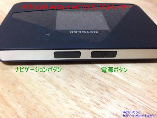 モバイルルーターNETGEAR AirCard AC785電源ボタン