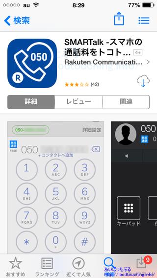 SMARTalkアプリ、iOS版appstore