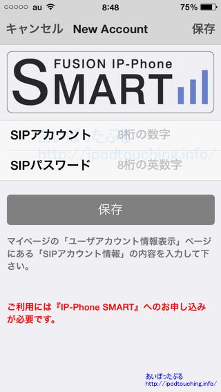 SMARTalkアプリでのログイン画面