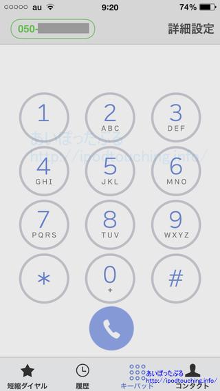 iPhone5、SMARTalkアプリのキーパッド