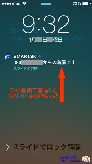 iPhone5ロック画面でSMARTalkプッシュ着信