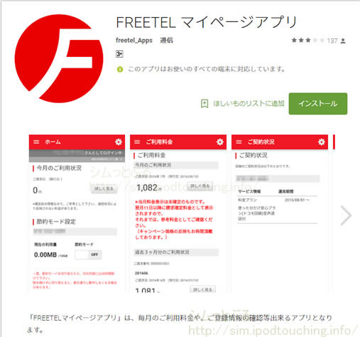 FREETELマイページアプリGooglePlay版
