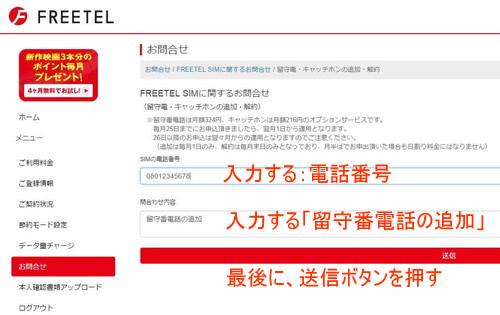 FREETELマイページお問合せフォームから留守番電話の追加を送信