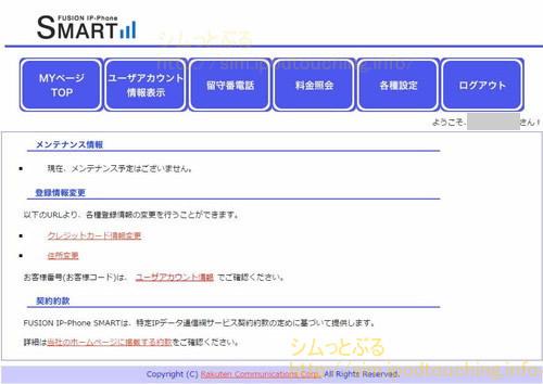 IP-PhoneSMARTマイページ