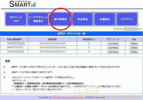 IP-PhoneSMARTマイページ留守番電話