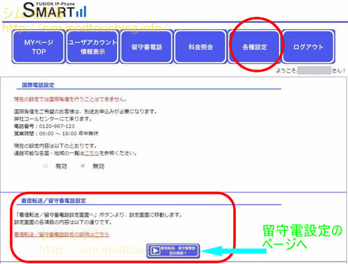 IP-PhoneSMARTマイページ各種設定