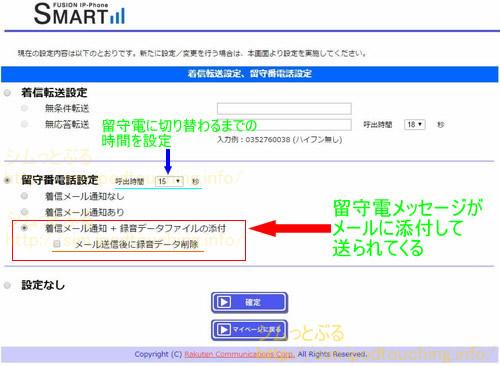 IP-PhoneSMART留守番電話の詳細設定