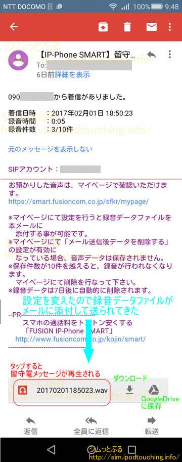 IP-PhoneSMART留守電通知メール