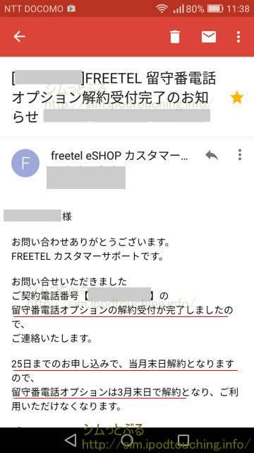 FREETEL留守番電話オプション解約受付完了のお知らせメール