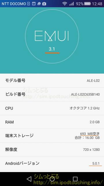 P8lite更新前Android5
