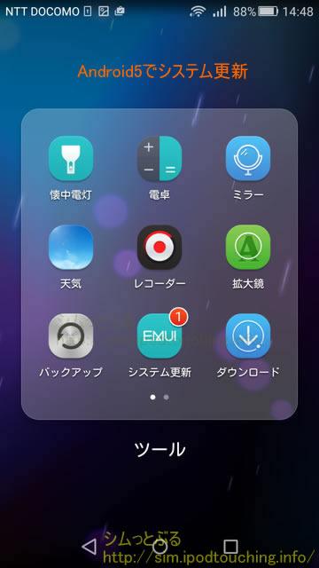 P8liteシステム更新前Android5