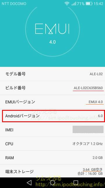 P8liteでAndroid6とEMUI4.0