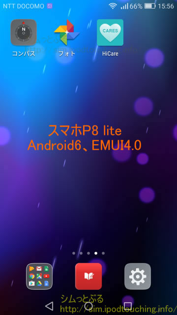 P8lite画面、Android6、EMUI4.0