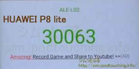 Antutuベンチマーク結果P8lite(ALE-L02)