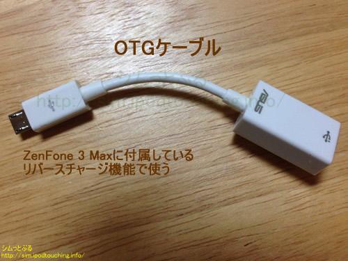 OTGケーブル、Zenfone3max付属品