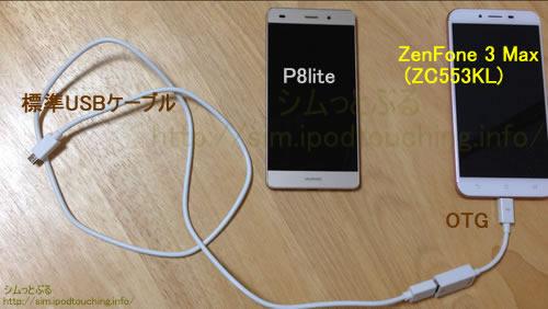 Zenfone3maxにOTGケーブル、スマホP8lite