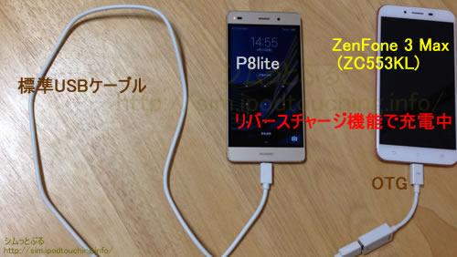 Zenfone3maxでP8liteを充電、リバースチャージ機能