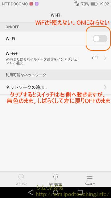 P8lite WiFi設定でONにならない不具合
