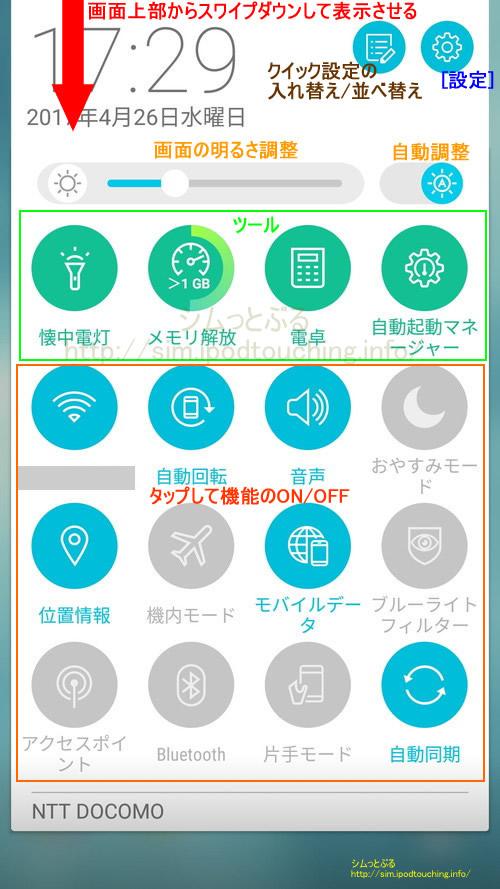 クイック設定Zenfone3MAX