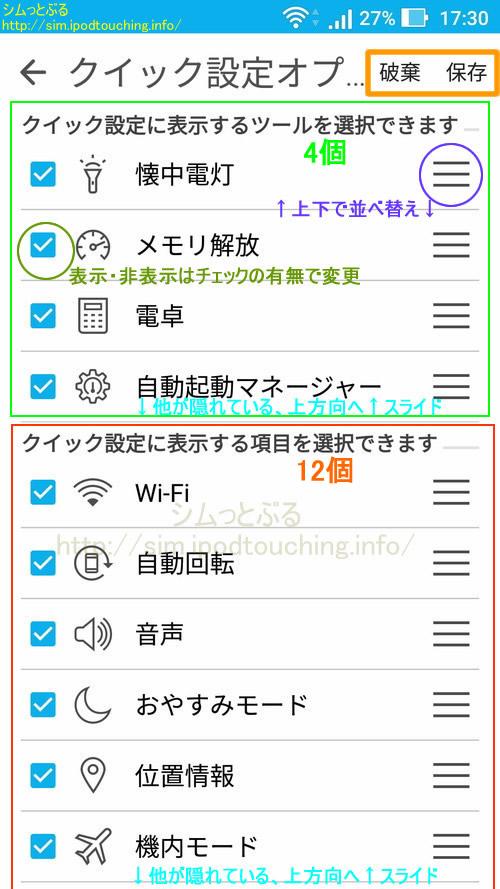 クイック設定オプションZenfone3MAX