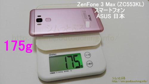 ZenFone 3 Max (ZC553KL)重さ175g