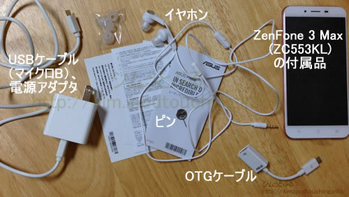 ZenFone 3 Max (ZC553KL)付属品、内容物