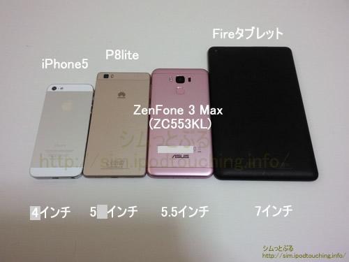 ZenFone 3 Max (ZC553KL)と他端末でサイズ比較