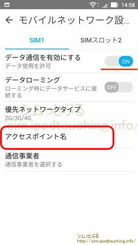 ZenFone 3 Maxモバイルネットワーク設定画面