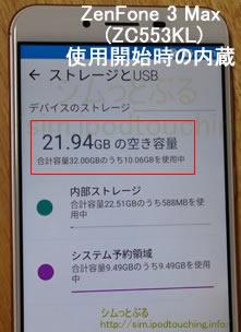 ZenFone 3 Max (ZC553KL)初期の空き容量