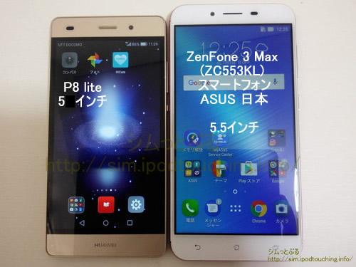 ZenFone 3 Max (ZC553KL)とP8lite比較