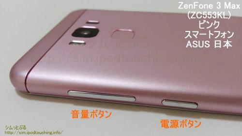 ZenFone 3 Max (ZC553KL)側面、電源ボタン、音量ボタン