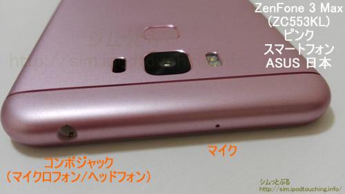 ZenFone 3 Max (ZC553KL)上の側面
