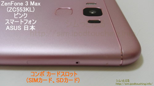 ZenFone 3 Max (ZC553KL)側面、カードスロット