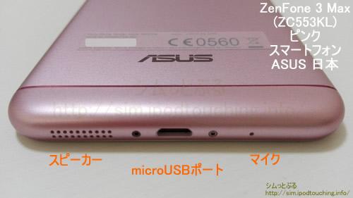 ZenFone 3 Max (ZC553KL)下の側面