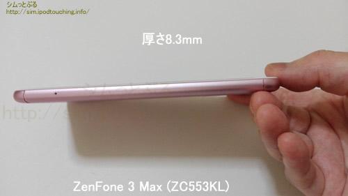 ZenFone 3 Max (ZC553KL)厚さ8.3mm